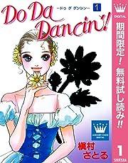 Do Da Dancin'!【期間限定無料】 1 (マーガレットコミックスDIGITAL)