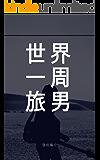世界一周旅男: アジア編