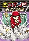 日本史探偵コナンアナザー 忍者編 影と光の手裏剣: 名探偵コナン歴史まんが