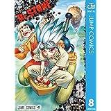 Dr.STONE 8 (ジャンプコミックスDIGITAL)
