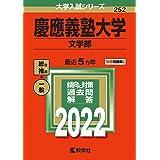 慶應義塾大学(文学部) (2022年版大学入試シリーズ)