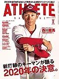 広島アスリートマガジン2020年2月号[新打線のキーマンが語る 2020年の決意。]
