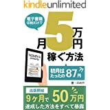 電子書籍で月5万円稼ぐ方法: 出版9か月目で 印税50万円達成した 方法をすべて暴露 Kindle出版シリーズ