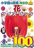 花クイズブック(小学館の図鑑 NEO+(ぷらす)POCKET) (小学館の図鑑NEO+プラスPOCKET)