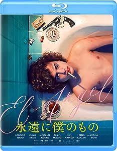 【Amazon.co.jp限定】永遠に僕のもの (非売品プレス付) [Blu-ray]