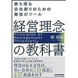 経営理念の教科書 勝ち残る会社創りのための最強のツール