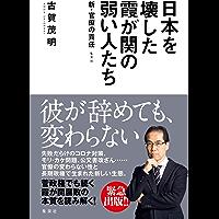 日本を壊した霞が関の弱い人たち~新・官僚の責任~ (WPB eBooks)