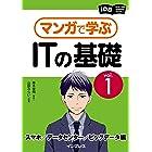 マンガで学ぶITの基礎 Vol.1 スマホ/データセンター/ビッグデータ編 (impress Digital Books)