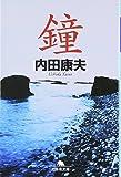 鐘 (幻冬舎文庫)