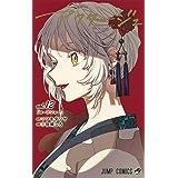 アクタージュ act-age 12 (ジャンプコミックス)