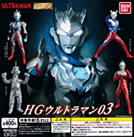 ウルトラマン HGウルトラマン03 全4種セット