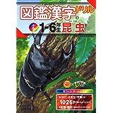 図鑑漢字ドリル小学1~6年生 昆虫 (毎日のドリル×学研の図鑑LIVE)