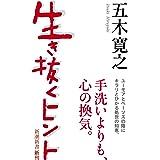 生き抜くヒント (新潮新書)