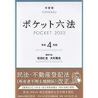 ポケット六法 令和4年版