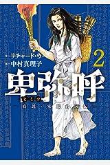 卑弥呼 -真説・邪馬台国伝-(2) (ビッグコミックス) Kindle版