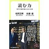 読む力 - 現代の羅針盤となる150冊 (中公新書ラクレ)