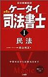 ケータイ司法書士I 第4版 民法
