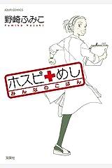 ホスピめし : 1 (ジュールコミックス) Kindle版