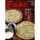 季刊蕎麦春秋Vol.54