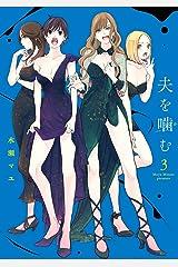 夫を噛(か)む(3) (ビッグコミックス) Kindle版