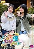 声優たびノート Vol.3 [DVD]