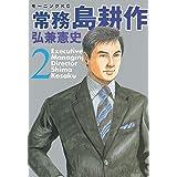 常務 島耕作(2) (モーニングコミックス)