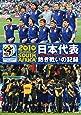 2010 FIFA ワールドカップ 南アフリカ オフィシャルDVD 日本代表 熱き戦いの記録