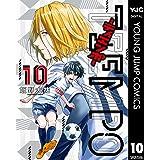 TIEMPO―ティエンポ― 10 (ヤングジャンプコミックスDIGITAL)