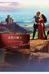 沈黙の騎士【ハーレクイン文庫版】 Kindle版