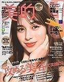 美的(BITEKI) 2020年 07月号 [雑誌]