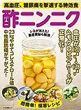 高血圧、糖尿病を撃退する特効酢ニンニク (マキノ出版ムック)