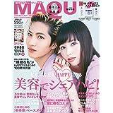 MAQUIA(マキア) 付録なし版 2021年 03 月号 [雑誌] (MAQUIA増刊)