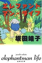 エレファントマン・ライフ (白泉社文庫) Kindle版