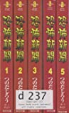 恐怖新聞 全5巻完結(文庫版)(秋田文庫) [マーケットプレイス コミックセット]