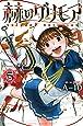 赫のグリモア(5) (講談社コミックス)