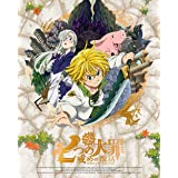 七つの大罪 戒めの復活1(完全生産限定版) [Blu-ray]