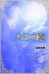 八月の翼 Kindle版
