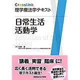 日常生活活動学 (Crosslink 理学療法学テキスト)