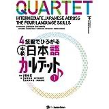 4技能でひろがる 中級日本語 カルテット I