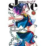 魔都精兵のスレイブ 7 (ジャンプコミックス)