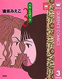 ベル・エポック 3 (クイーンズコミックスDIGITAL)