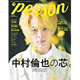 TVガイドPERSON VOL.104 (TOKYO NEWS MOOK 917号)
