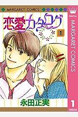恋愛カタログ 1 (マーガレットコミックスDIGITAL) Kindle版