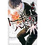 トーキョーバベル(1) (講談社コミックス)