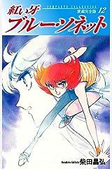 紅い牙 ブルー・ソネット 愛蔵完全版 12 Kindle版