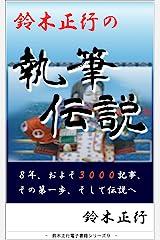 鈴木正行の執筆伝説: 8年、およそ3000記事、その第一歩、そして伝説へ 鈴木正行 Smile Project Kindle版