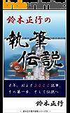 鈴木正行の執筆伝説: 8年、およそ3000記事、その第一歩、そして伝説へ 鈴木正行 Smile Project