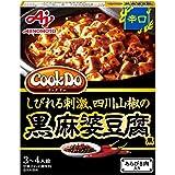 味の素 Cook Do (中華合わせ調味料) あらびき肉入り黒麻婆豆腐用 辛口 140g×5個