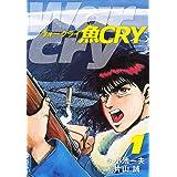 魚CRY 1