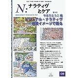 N:ナラティヴとケア 第9号──ビジュアル・ナラティヴ:視覚イメージで語る